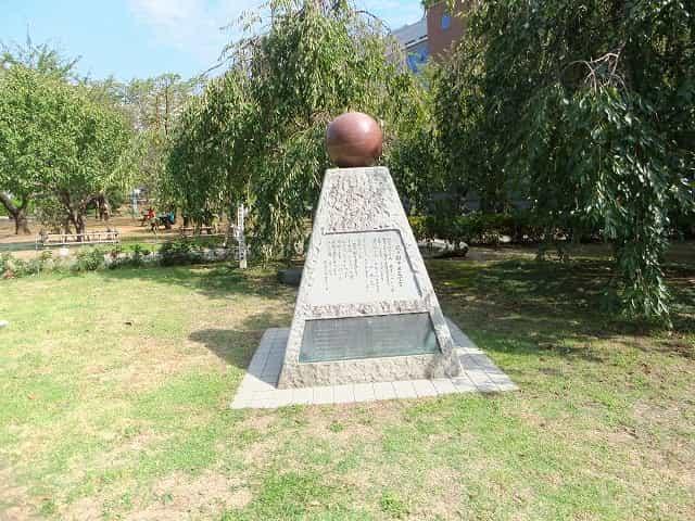 浜町公園 平和都市宣言碑