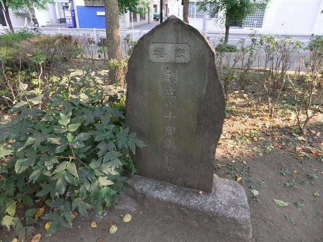 南桜公園 碑