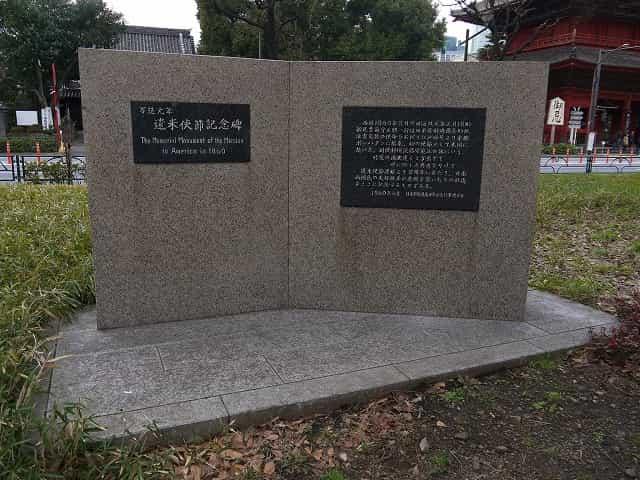 芝公園 万延元年 遣米使節記念碑