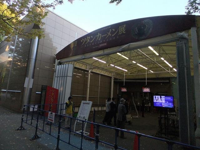 上野恩賜公園 上野の森美術館