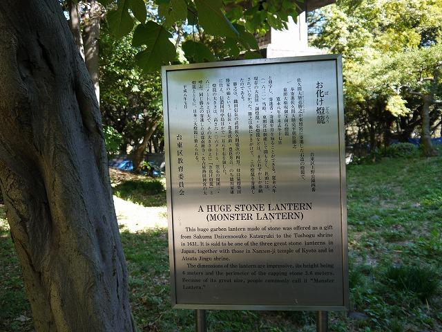 銅像・碑・墓所 お化け灯篭の説明
