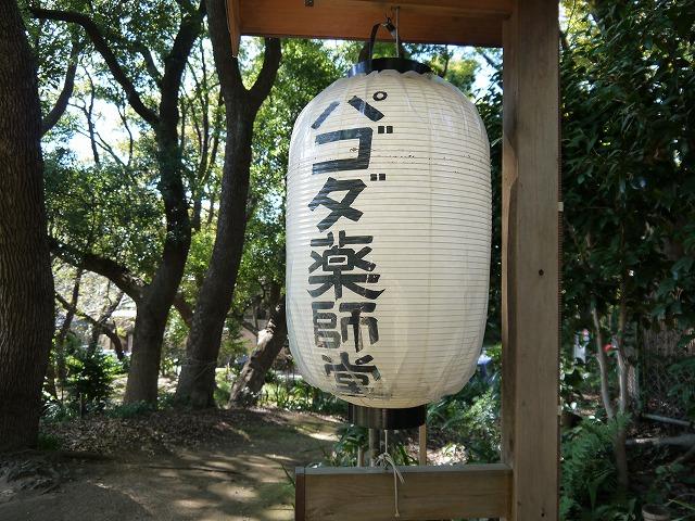 上野大仏・パコダ薬師堂