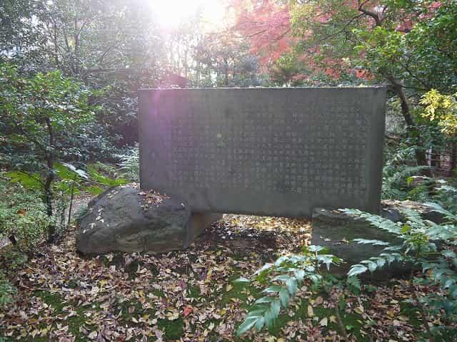 六義園 東京市石碑