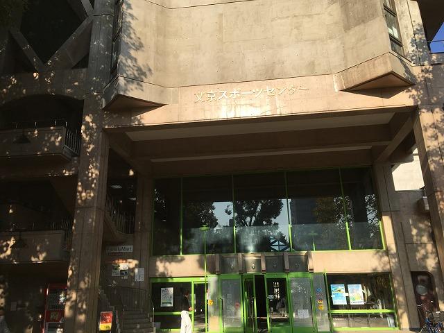 教育の森公園 文京スポーツセンター