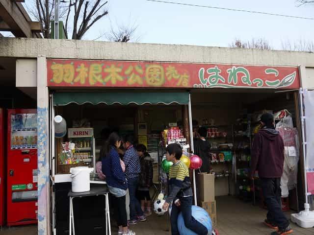 羽根木公園 売店はねっこ