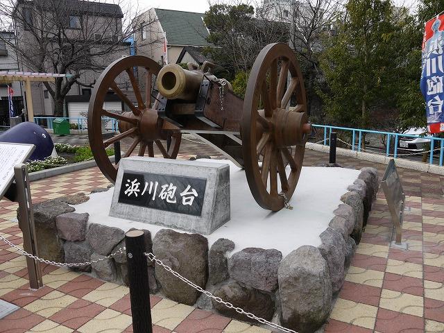 新浜川公園 浜川砲台