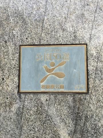 県立相模原公園 公園入口 公園入り口。相模原市の公園50選にも選ばれている地元では有名な公園。