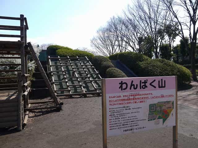 小金井公園 わんぱく広場