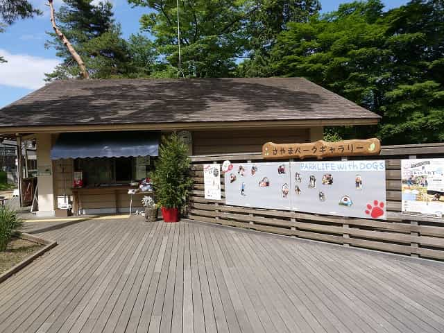 狭山公園  狭山パークギャラリー