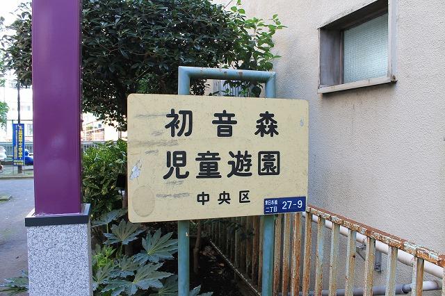 初音森児童公園
