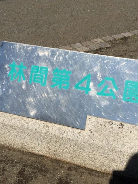 林間第4公園 公園入口:林間第○シリーズの公園!行きやすい場所にあるので子どもたちもあつまりやすい!