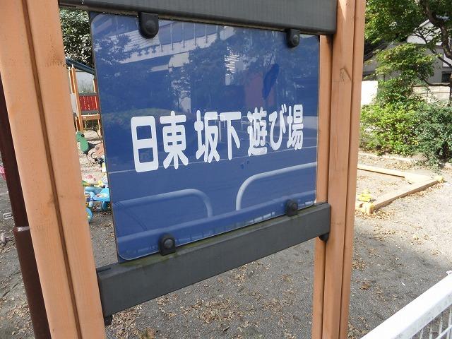 日東坂下遊び場