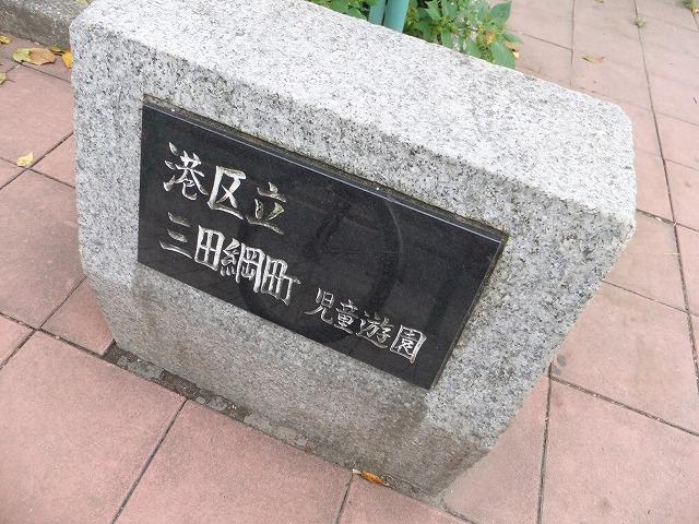 三田綱町児童遊園