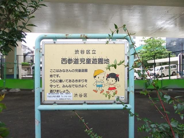 西参道児童遊園地