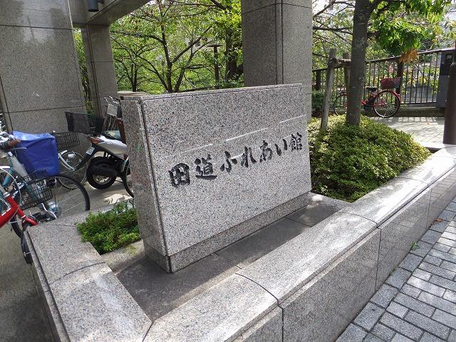 田道広場公園