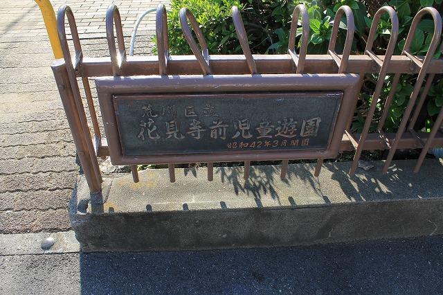 花見寺前児童遊園