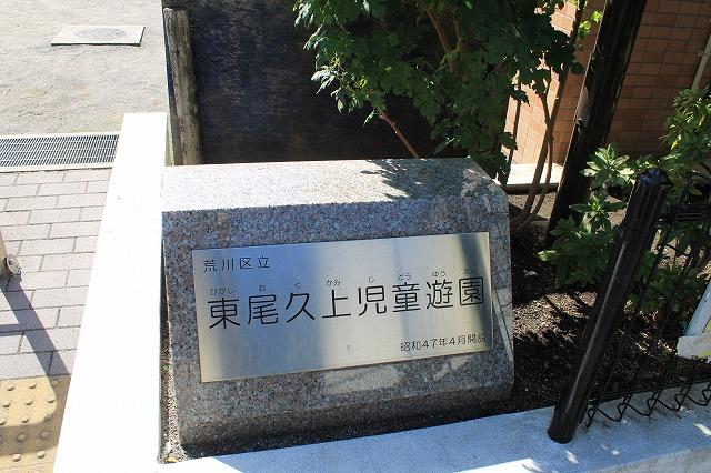 東尾久上児童遊園