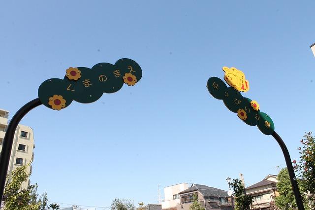 熊野前南児童遊園