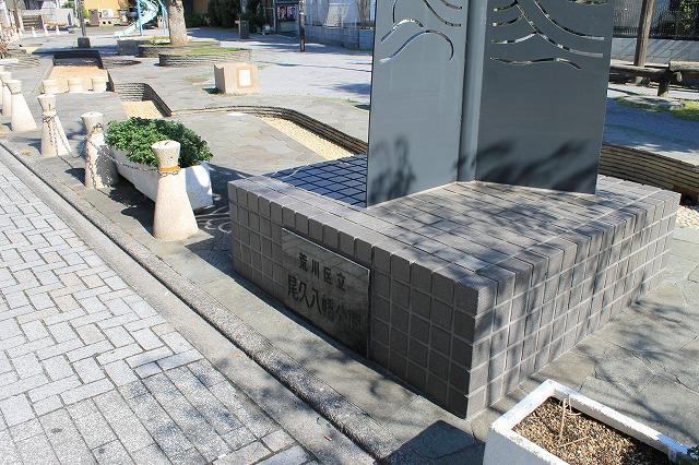 尾久八幡公園