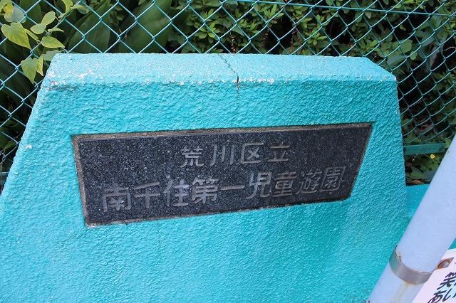 南千住第一児童遊園