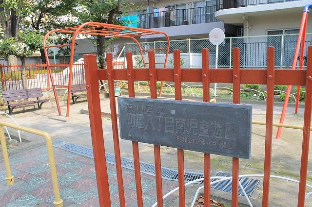 町屋八丁目南児童遊園