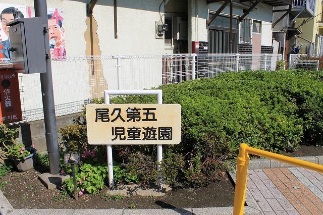尾久第五児童遊園