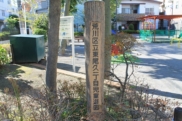 東尾久一丁目児童遊園