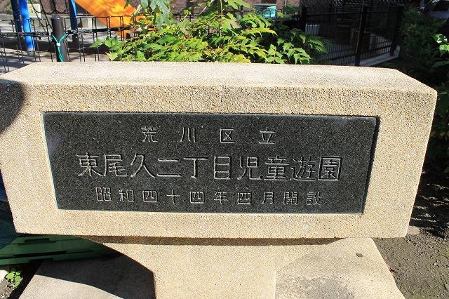 東尾久二丁目児童遊園