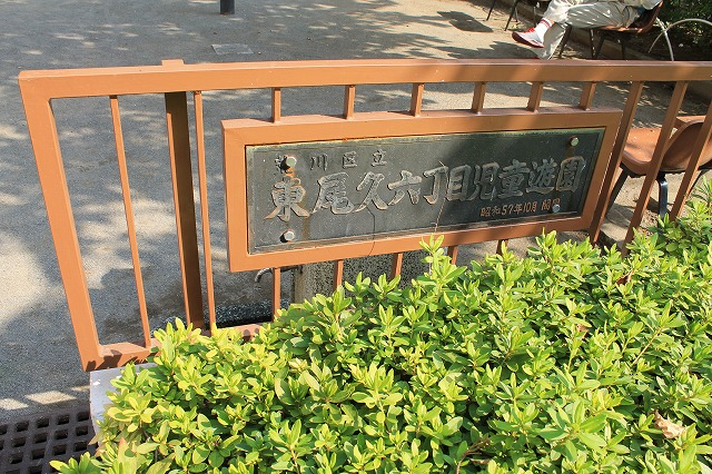 東尾久六丁目児童遊園