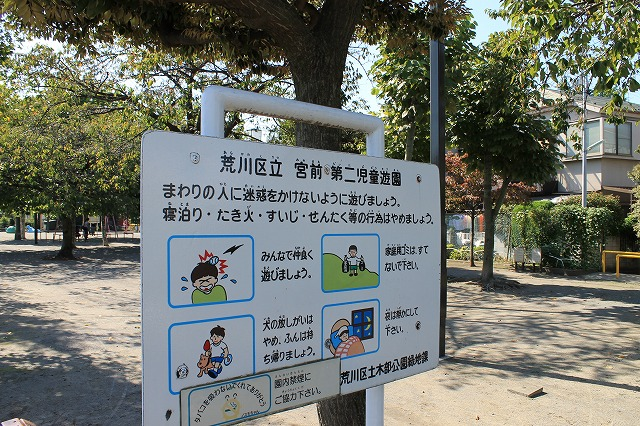 宮前第二児童遊園
