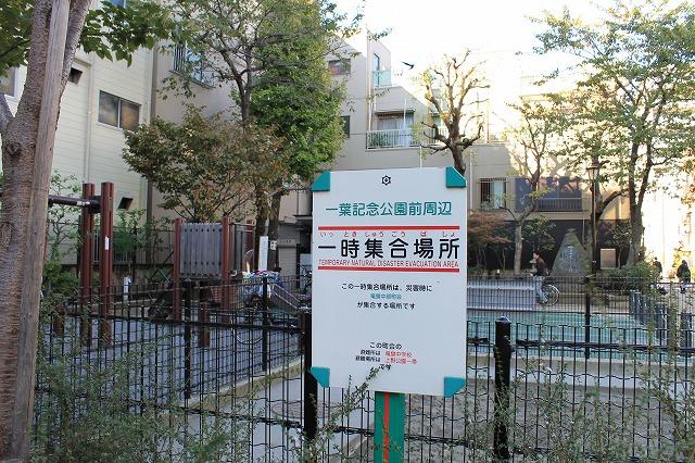 一葉記念公園
