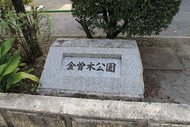 金曽木公園