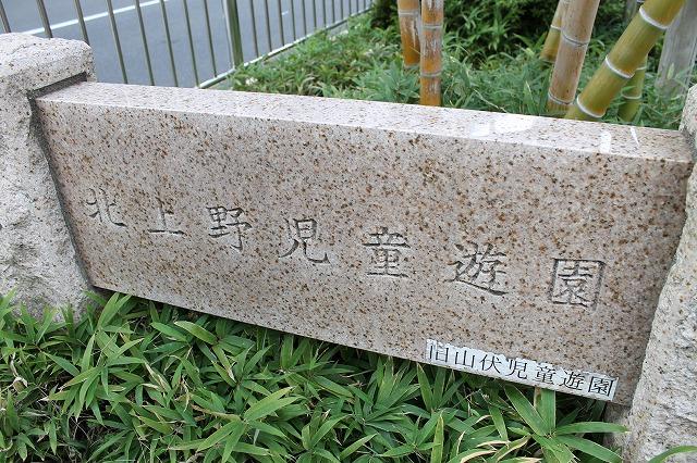 北上野児童遊園