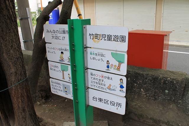 竹町児童遊園