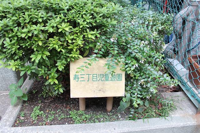 寿三丁目児童遊園