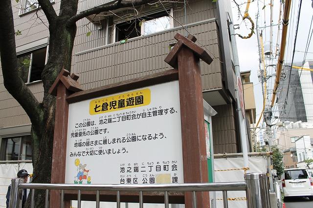 七倉児童遊園