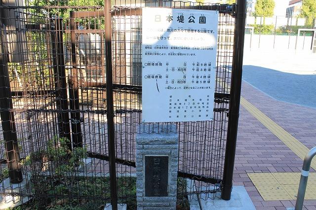 日本堤公園