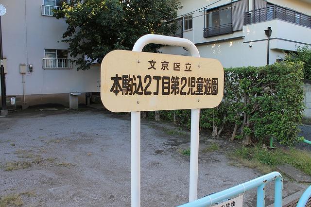 本駒込二丁目第2児童遊園