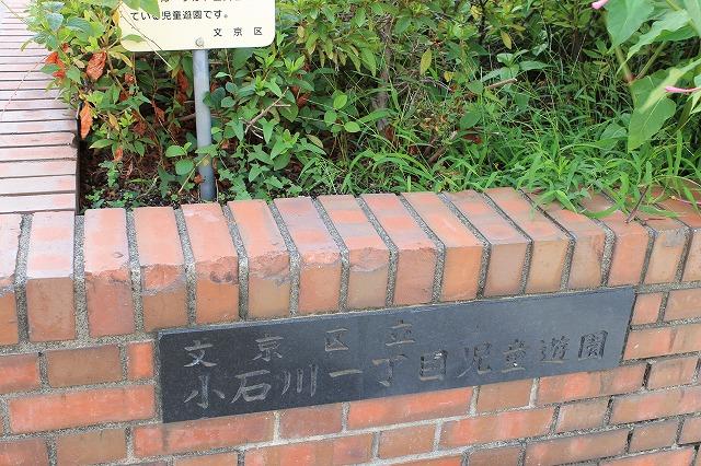 小石川一丁目児童遊園