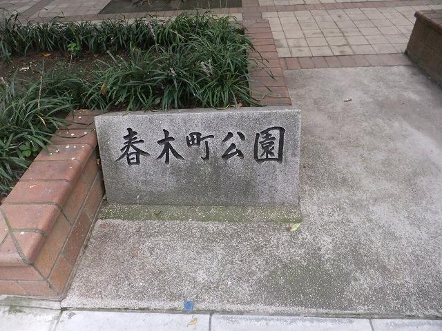 春木町公園