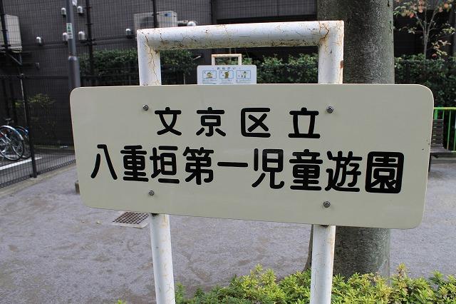 八重垣第1児童遊園