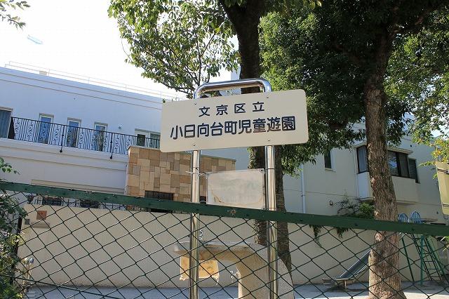 小日向台町児童遊園