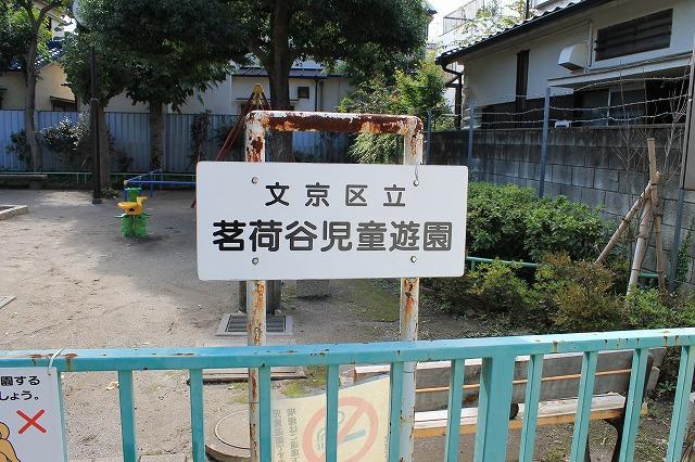 茗荷谷児童遊園
