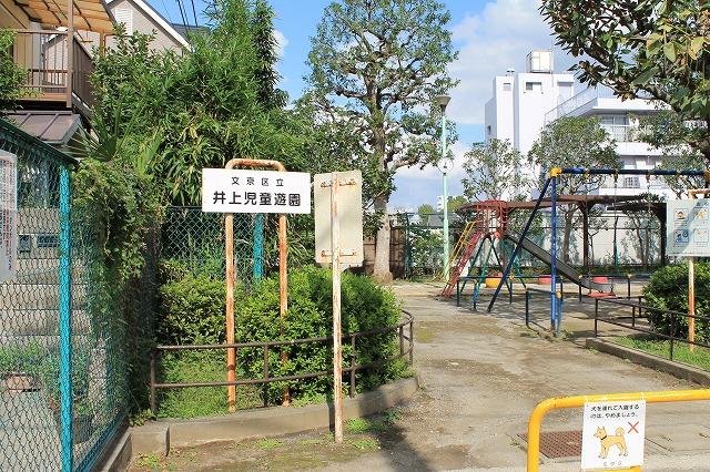 井上児童遊園