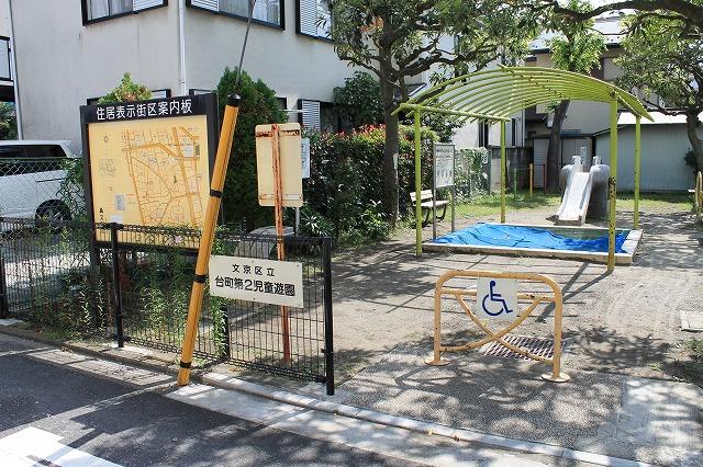 台町第2児童遊園