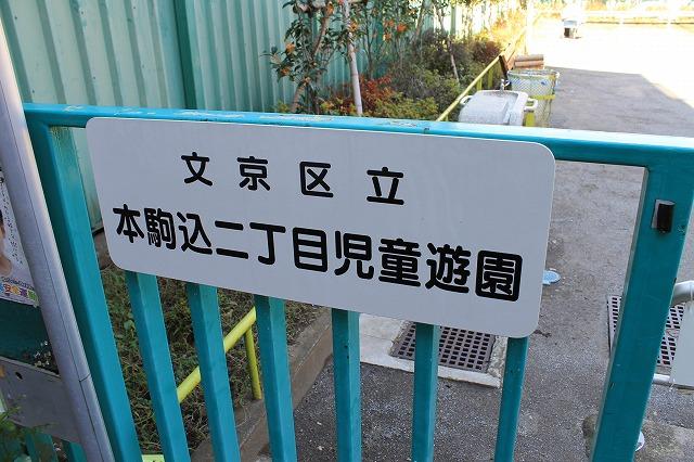本駒込二丁目児童遊園