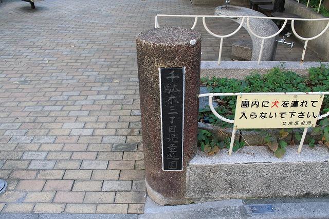 千駄木三丁目児童遊園