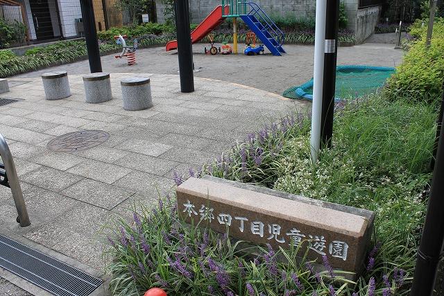 本郷四丁目児童遊園