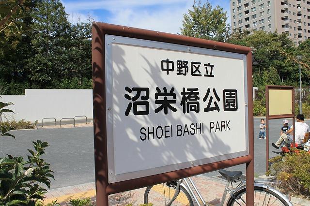 沼栄橋公園