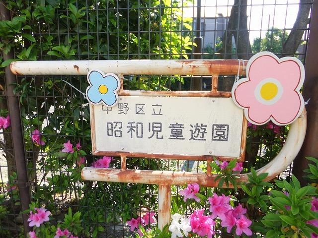 昭和児童遊園